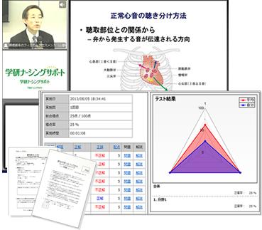 ナーシング サポート 学研